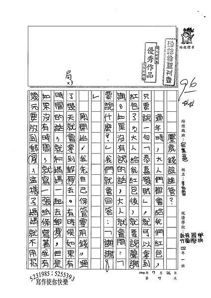 100TSW07李怡萱 (1).jpg