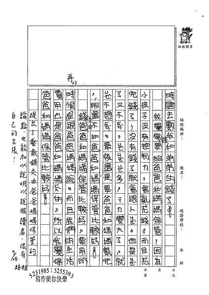 100TSW07李怡萱 (2).jpg