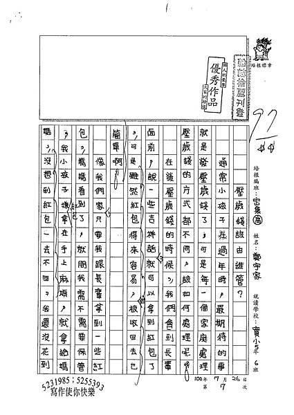 100TSW07鄭宇家 (1).jpg