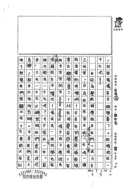 100TSW07鄭宇家 (2).jpg