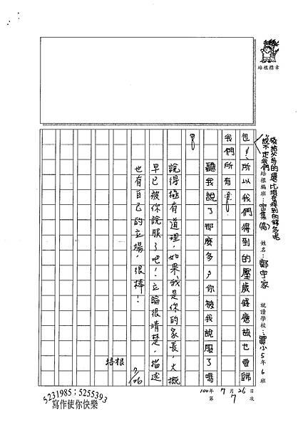 100TSW07鄭宇家 (3).jpg