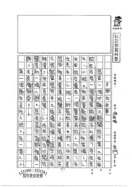 100SM07游筱瑜 (1).jpg