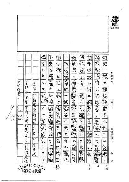 100SM07游筱瑜 (2).jpg