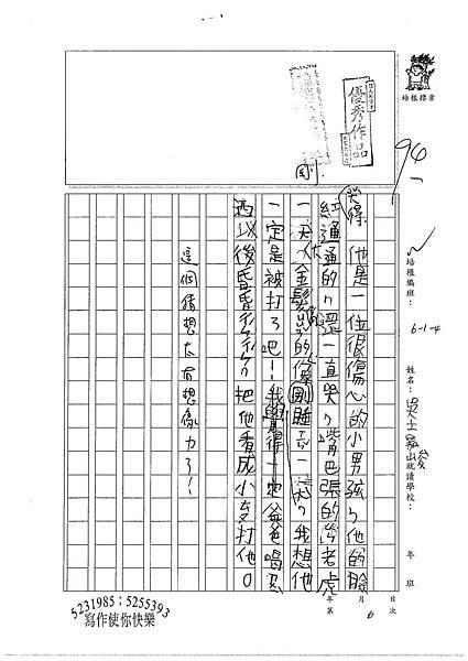 100W4106 吳嘉峻 (1).jpg