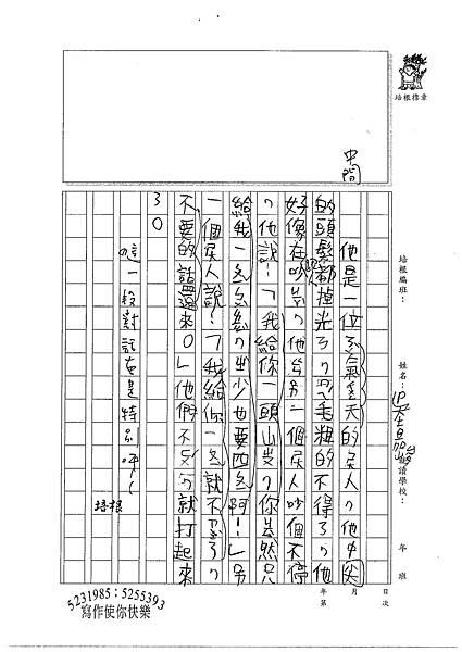 100W4106 吳嘉峻 (2).jpg