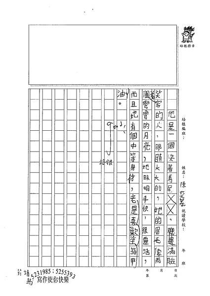 100W4106 陳奕蓁 (3).jpg