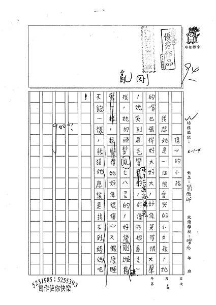 100W4106 劉雨昕 (1).jpg