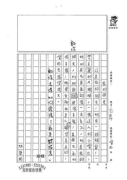 100W4106 劉雨昕 (3).jpg