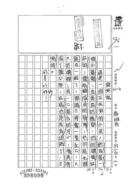 100W4106 蔡維怡 (1).jpg