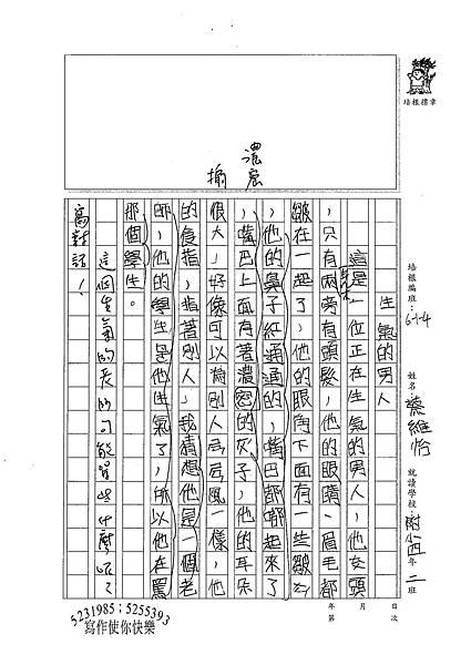 100W4106 蔡維怡 (2).jpg