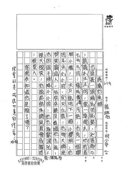 100W4106 蔡維怡 (3).jpg