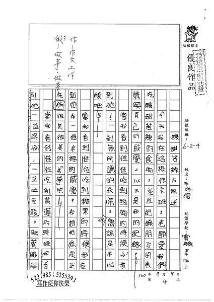 100W4104 李海綺 (1).jpg