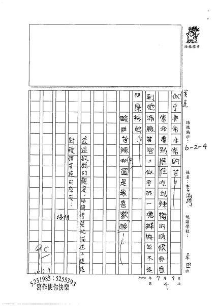 100W4104 李海綺 (2).jpg