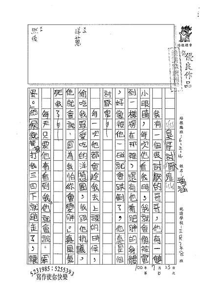 100W4106 郭瑀涵 (1).jpg
