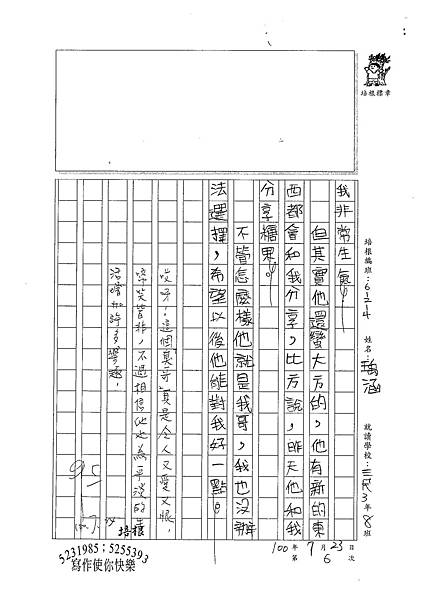 100W4106 郭瑀涵 (2).jpg