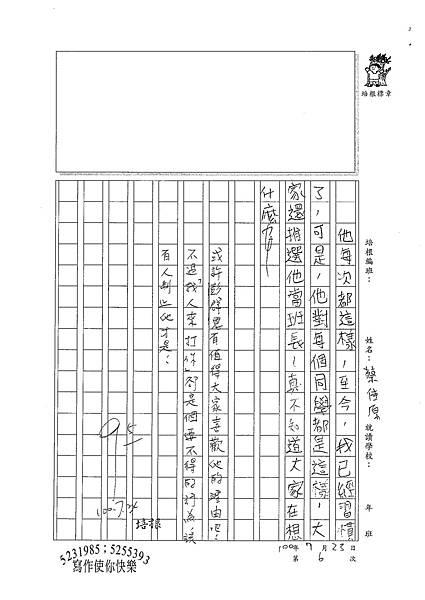 100W4106 郭瑀涵 (4).jpg