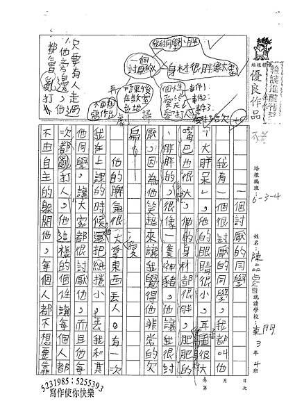 100W4106 陳品睿 (1).jpg