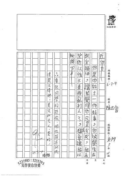 100W4106 陳品睿 (3).jpg