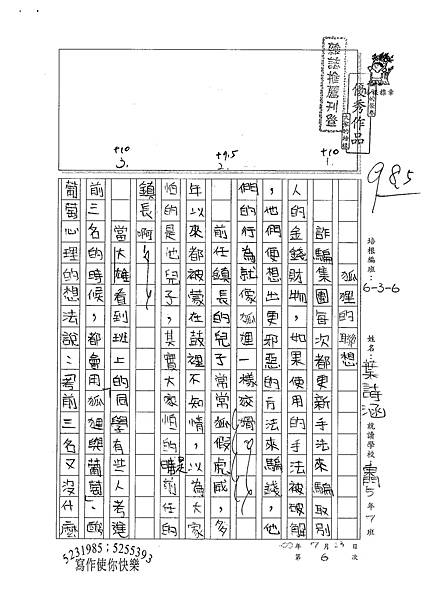 100W6106葉詩涵 (1).jpg