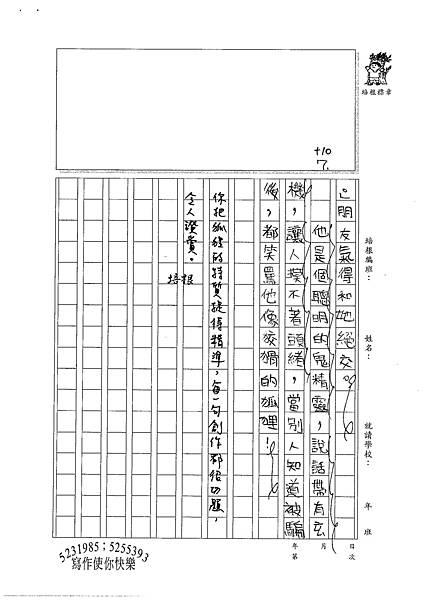 100W6106葉詩涵 (3).jpg