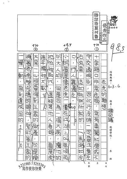 100W6106鍾宛臻 (1).jpg
