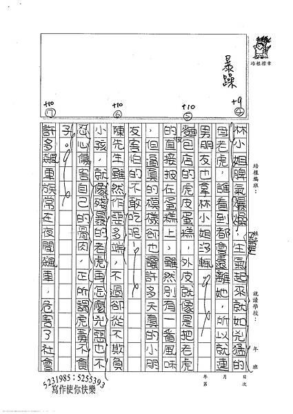 100W6106鍾宛臻 (2).jpg