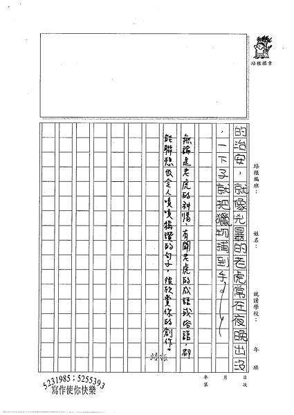 100W6106鍾宛臻 (3).jpg
