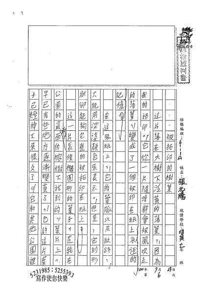 100WA106張元騰 (1).jpg