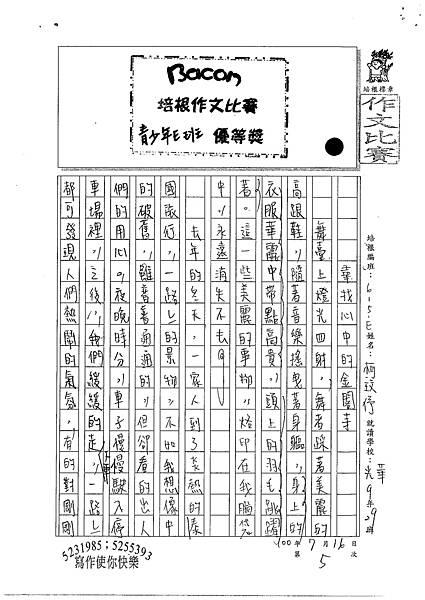 100WE105柯玟予 (1).jpg