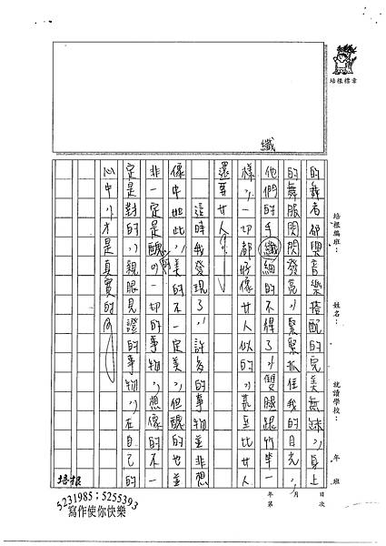 100WE105柯玟予 (3).jpg