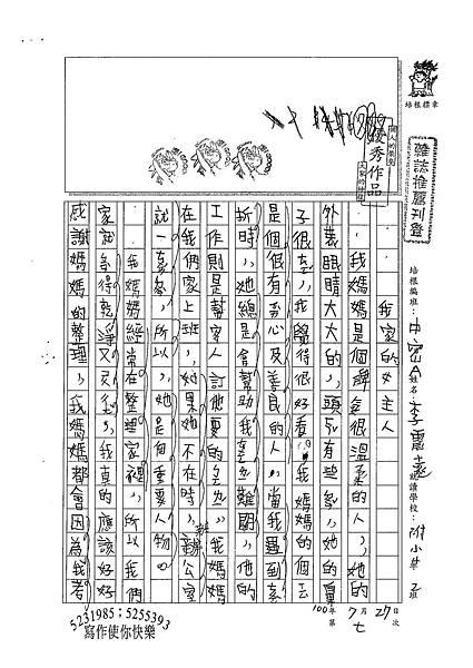 100W4107李震遠 (1).jpg