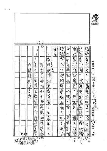100W4107李震遠 (3).jpg