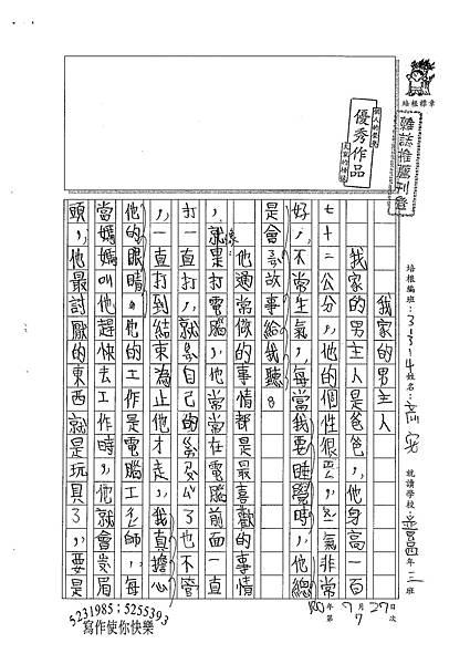 100W4107范姜彥安 (1).jpg