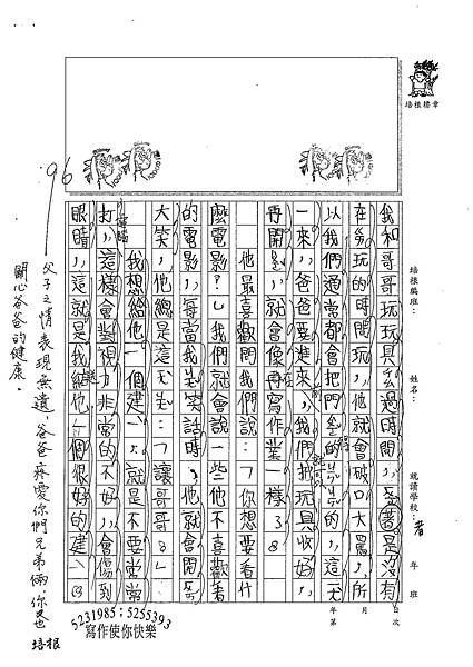 100W4107范姜彥安 (2).jpg