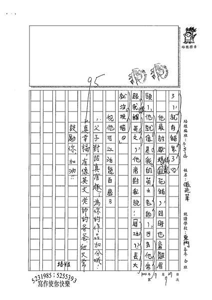 100W4107'張廷華 (2).jpg