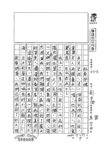 100W6107劉宇傑 (1).jpg