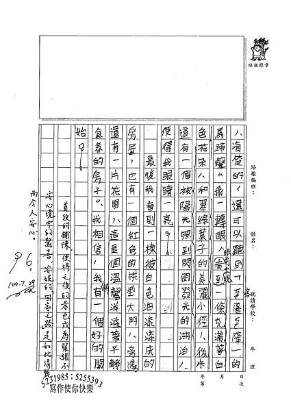100W6107劉宇傑 (2).jpg
