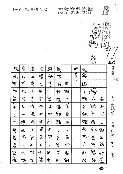 100W5107吳蕙旻 (1).jpg