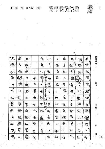 100W5107吳蕙旻 (2).jpg