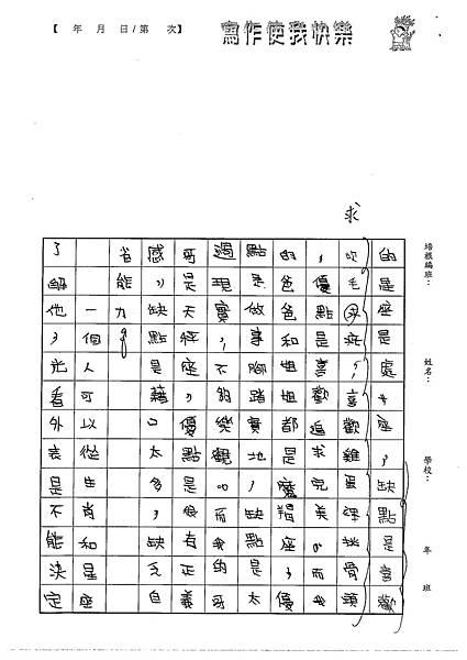 100W5107吳蕙旻 (3).jpg