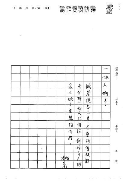 100W5107吳蕙旻 (4).jpg