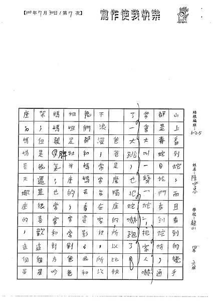 100W5107陳永惠 (2).jpg