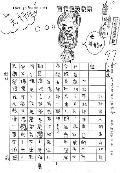 100W5107蕭雅彤 (1).jpg