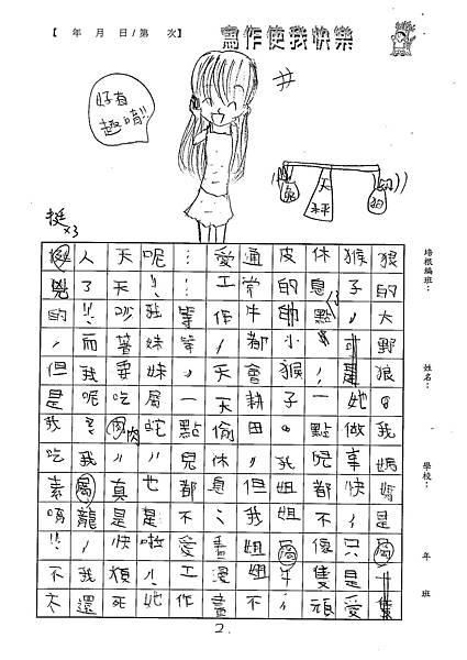 100W5107蕭雅彤 (2).jpg