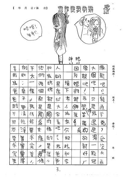 100W5107蕭雅彤 (3).jpg