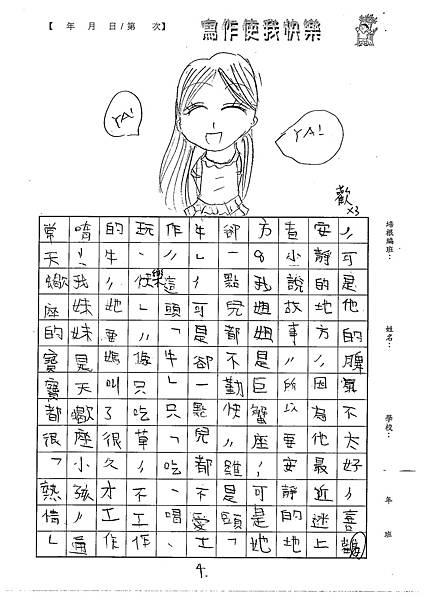 100W5107蕭雅彤 (4).jpg
