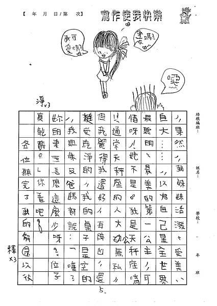 100W5107蕭雅彤 (5).jpg