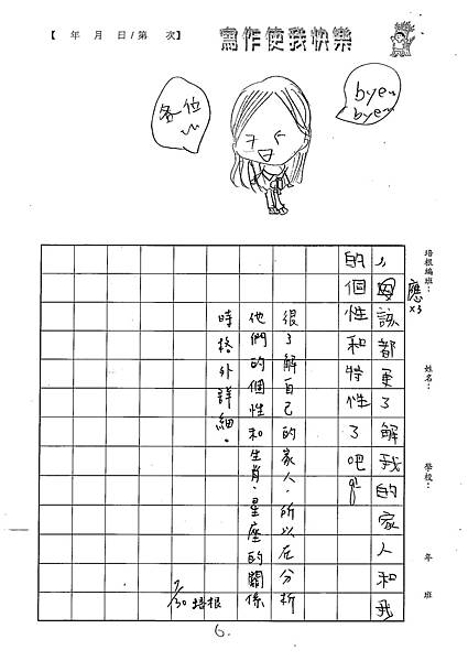 100W5107蕭雅彤 (6).jpg