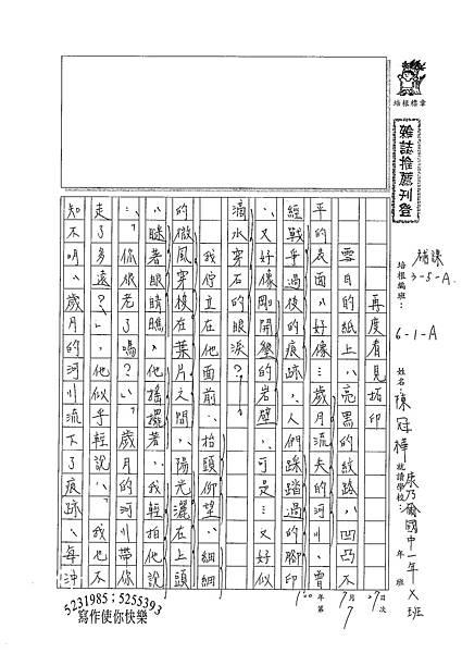100WA107陳冠樺 (1).jpg