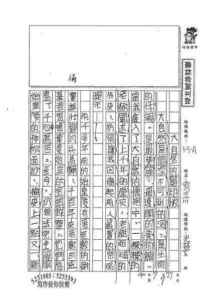 100WA107劉玉川 (1).jpg